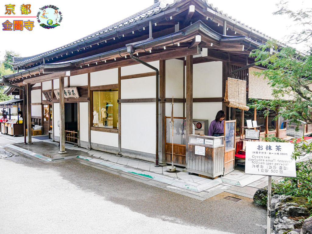 2019年1月8日京都(嵐山)(金閣寺)085a.jpg