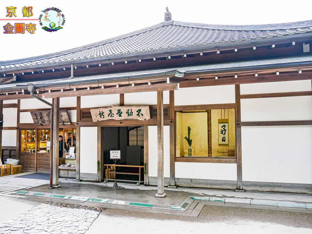 2019年1月8日京都(嵐山)(金閣寺)086a.jpg