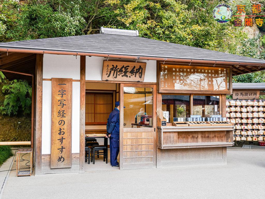 2019年1月8日京都(嵐山)(金閣寺)088a.jpg