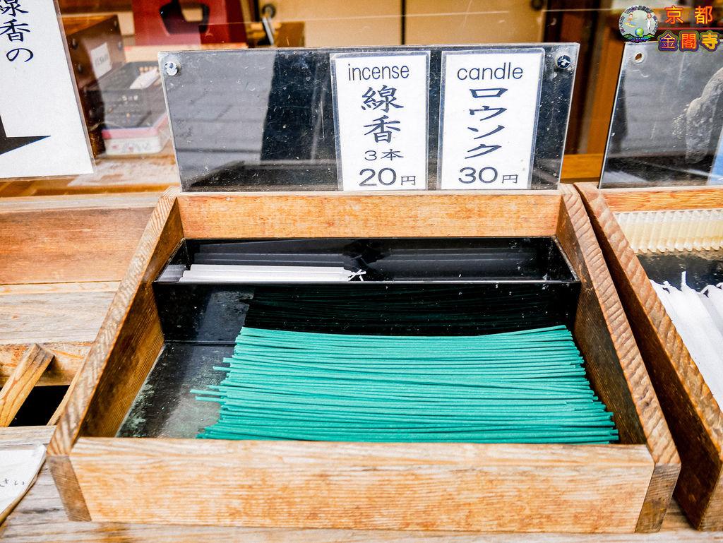 2019年1月8日京都(嵐山)(金閣寺)093a.jpg