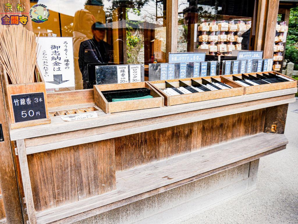 2019年1月8日京都(嵐山)(金閣寺)092a.jpg