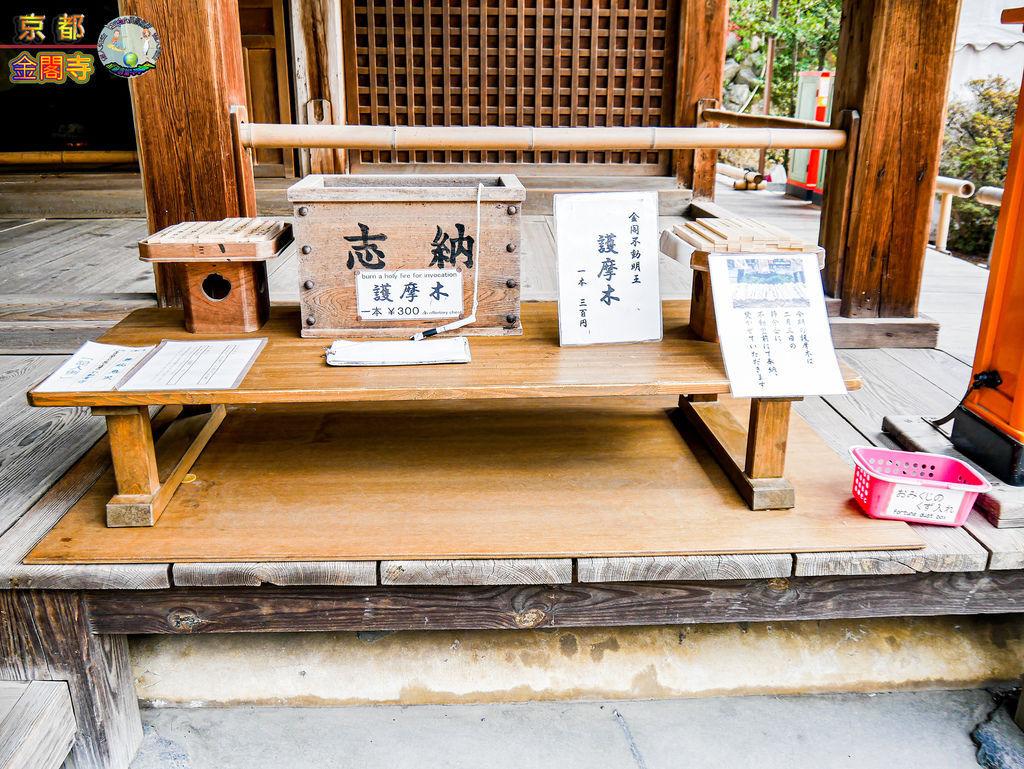 2019年1月8日京都(嵐山)(金閣寺)097a.jpg