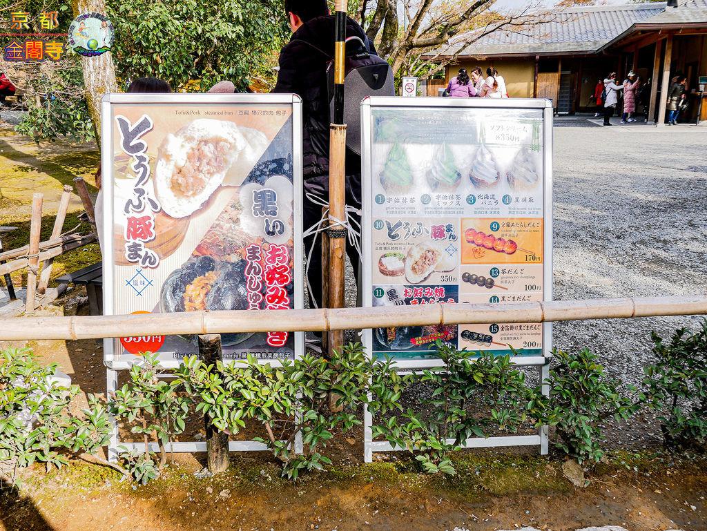 2019年1月8日京都(嵐山)(金閣寺)0113a.jpg