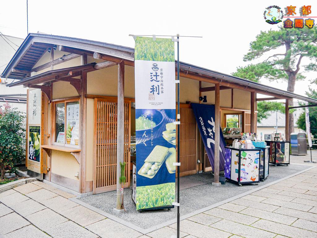 2019年1月8日京都(嵐山)(金閣寺)0123a.jpg