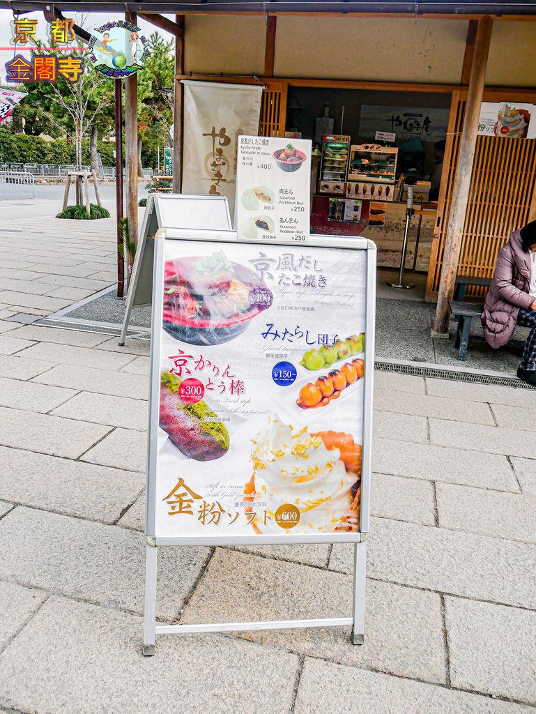 2019年1月8日京都(嵐山)(金閣寺)0121a.jpg