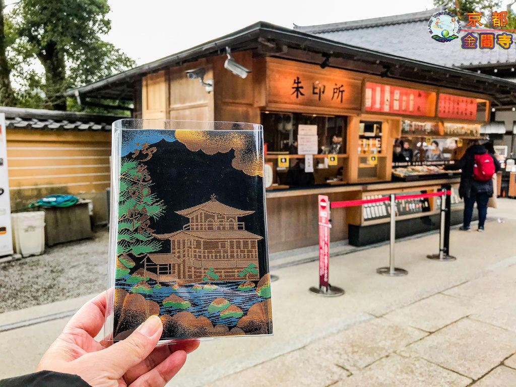 2019年1月8日京都(嵐山)(金閣寺)0150a.jpg