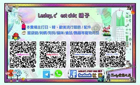 Lesley, c'est chic名片(正面)002.jpg