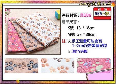 Lesley愛寵之屋_小型寵物、蜜袋鼯、松鼠、飛鼠、倉鼠、刺蝟保暖方毯 及長毯001.jpg