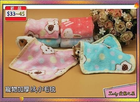 寵物加厚绒小毛毯001.jpg