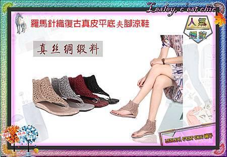 羅馬針織復古真皮平底夹腳涼鞋_004.jpg