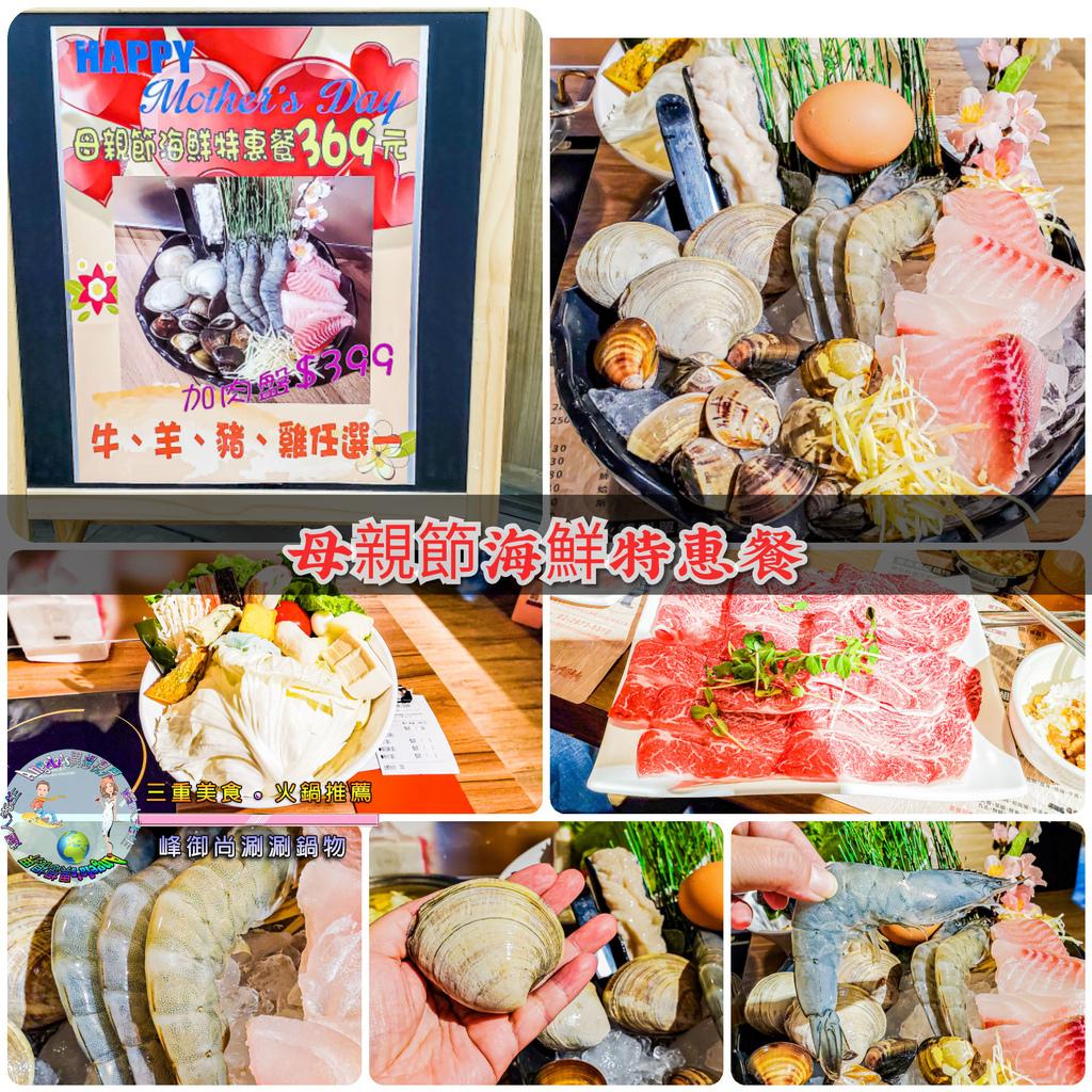 (三重美食火鍋推薦)峰御尚涮涮鍋物001.jpg