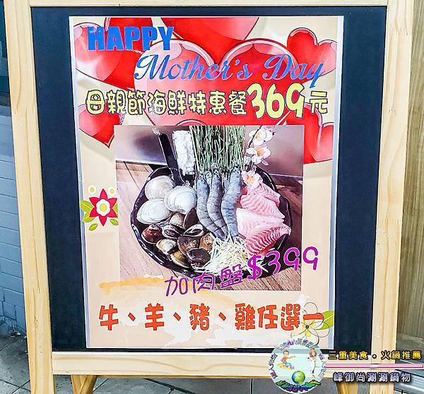 (三重美食火鍋推薦)峰御尚涮涮鍋物003.jpg