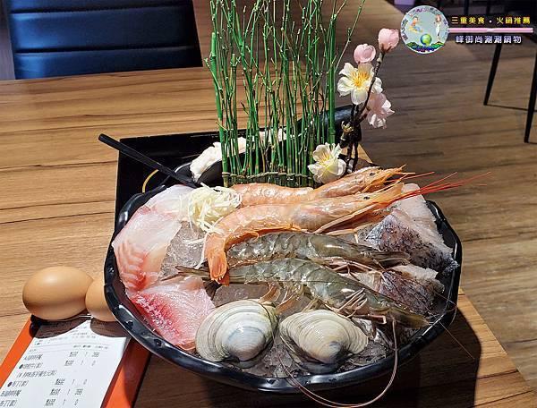 (三重美食火鍋推薦)峰御尚涮涮鍋物028.jpg