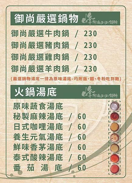 fong0229726518-menu-2_orig.jpg