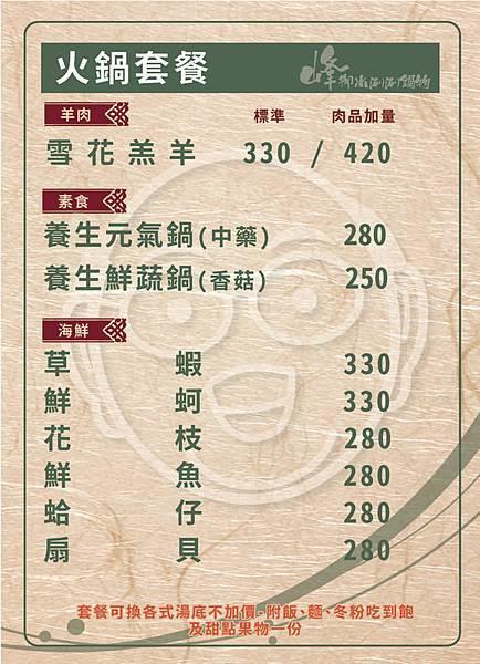 fong0229726518-menu-4_orig.jpg