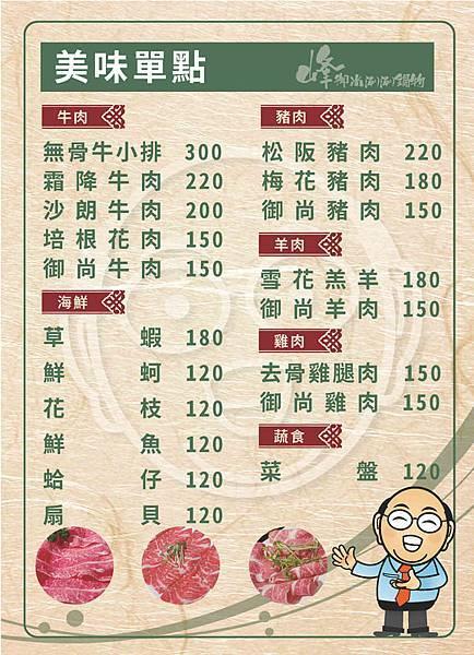 fong0229726518-menu-6_orig.jpg