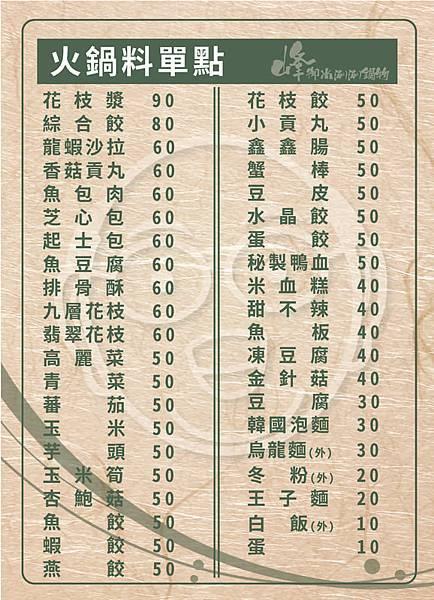 fong0229726518-menu-7_orig.jpg