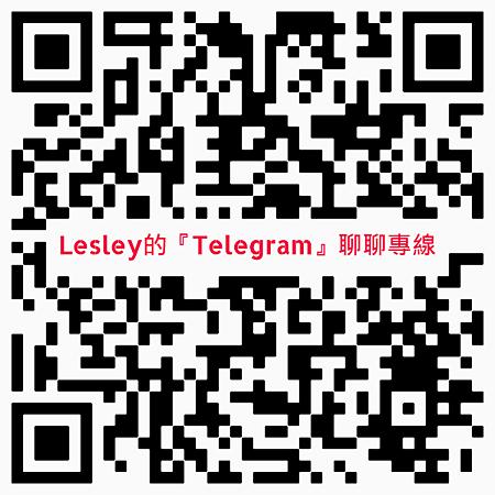 Lesley的『Telegram』聊聊專線 (600px).png