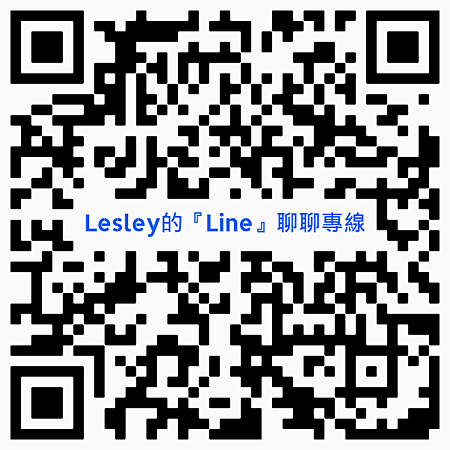 Lesley的『Line』聊聊專線(600px).png
