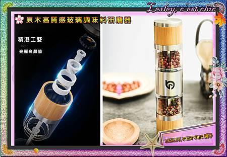 原木高質感玻璃調味料研磨器001.jpg