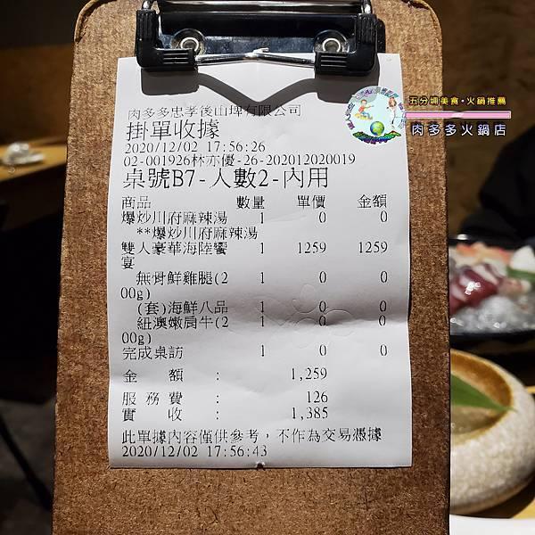 肉多多火鍋-忠孝後山埤店_054.jpg