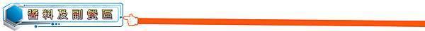 部落格文章欄位圖表0003(醬料及副餐區).jpg