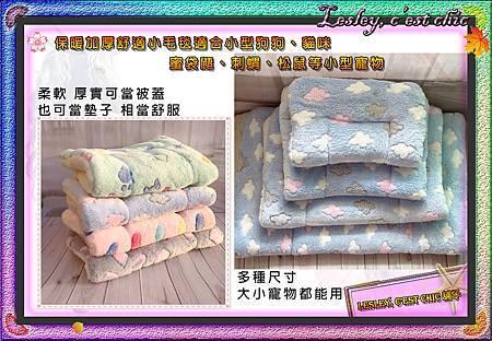 保暖加厚舒適小毛毯適合小型狗狗、貓咪、蜜袋鼯、刺蝟、松鼠等小型寵物001.jpg
