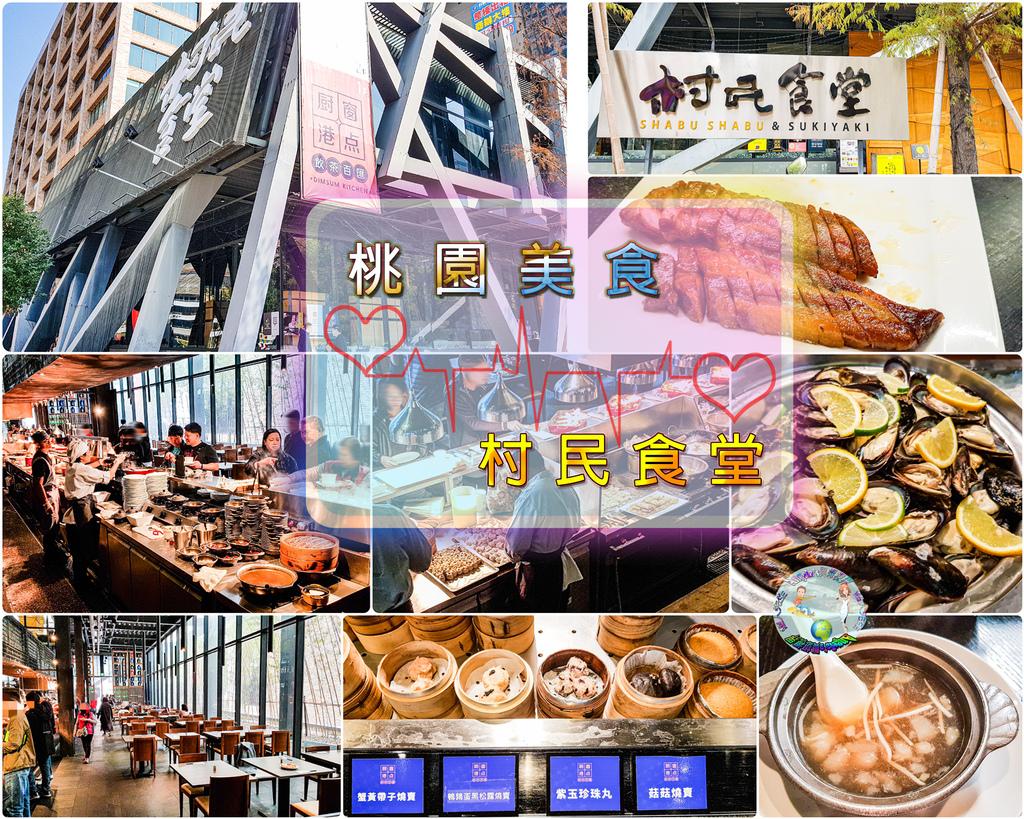村民食堂(2019年)_002.jpg