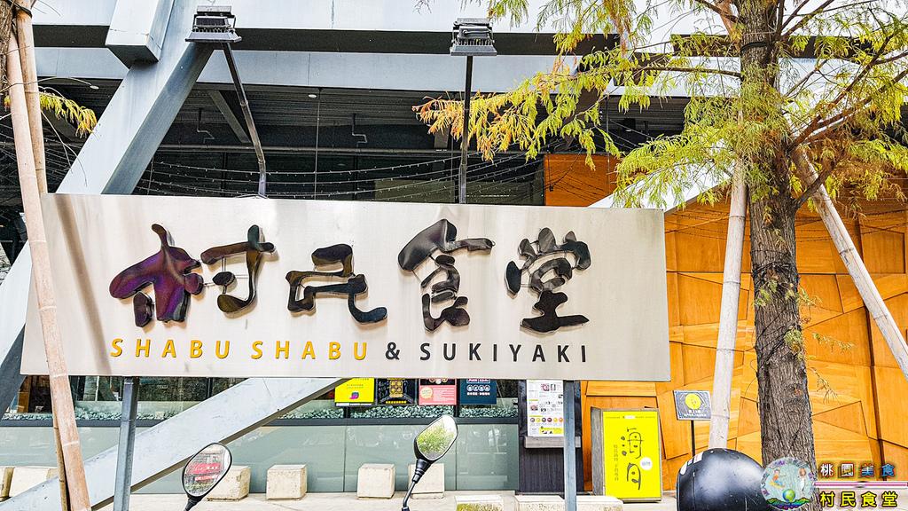 村民食堂(2019年)_004.jpg