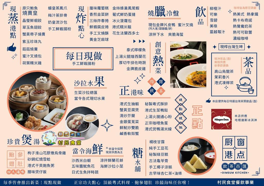 村民食堂(2019年)_007.jpg