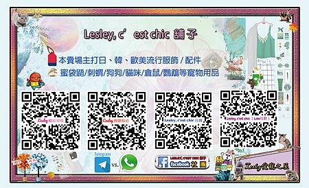 Lesley, c'est chic名片(正面)002b(第2版)(平面化RGB).png