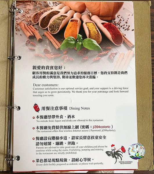 清境好雞婆土雞城餐廳(2018年)_045.jpg