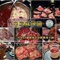 辛殿麻辣鍋(PART I)001b.jpg