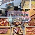 本格和牛燒肉放題(2021年5月)_001.jpg