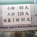台東林家臭豆腐(2018年)_006.jpg