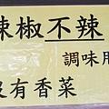 台東林家臭豆腐(2018年)_007.jpg