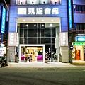 台東新宿商旅凱旋會館(2018年)_003.jpg