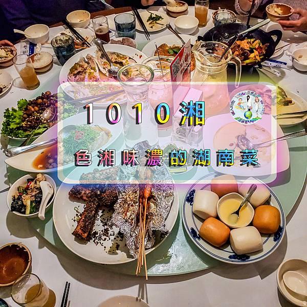 (2021年年菜)1010湘|色湘味濃的湖南菜_001.jpg
