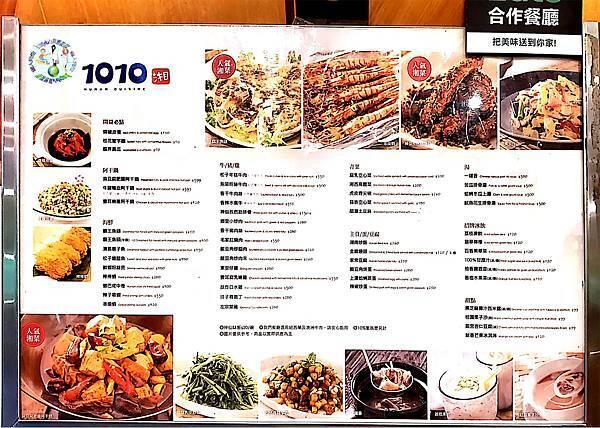 (2021年年菜)1010湘|色湘味濃的湖南菜_007.jpg