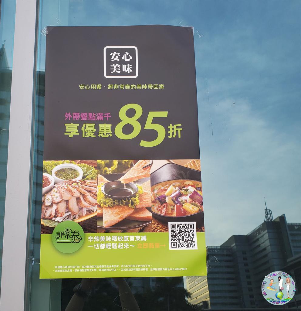 (2021年)1010湘%26;非常泰(台北外帶美食)_005.jpg