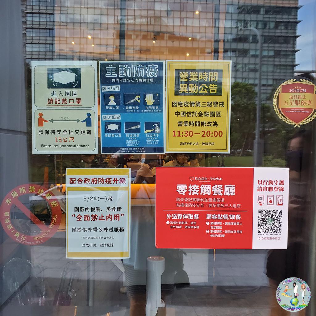 (2021年)1010湘%26;非常泰(台北外帶美食)_004.jpg