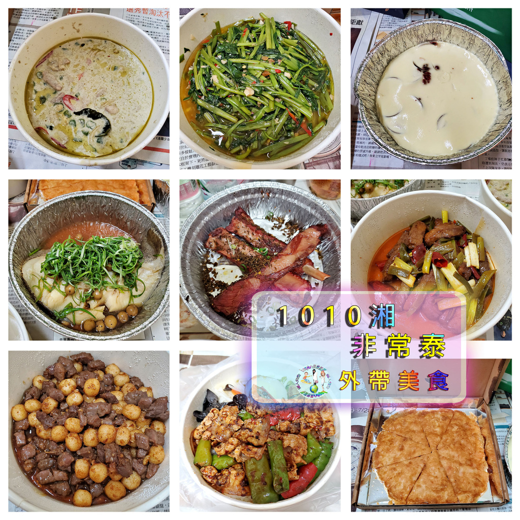 (2021年)1010湘%26;非常泰(台北外帶美食)_001.jpg