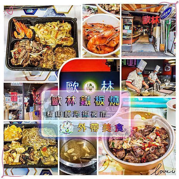 (2021年)歐林鐵板燒(台北松山饒河街夜市美食))_003.jpg