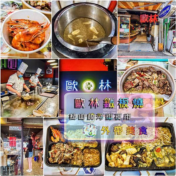 (2021年)歐林鐵板燒(台北松山饒河街夜市美食))_001.jpg