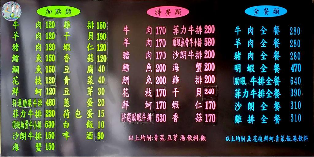 (2021年)歐林鐵板燒(台北松山饒河街夜市美食))_007.jpg