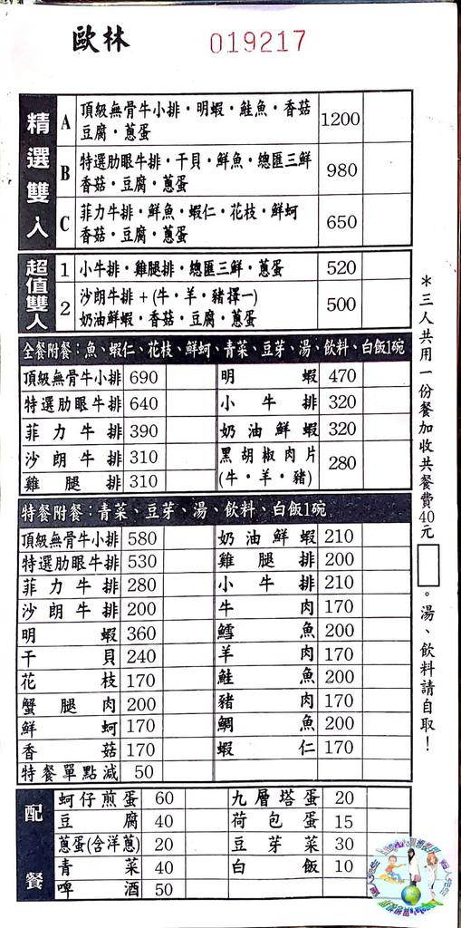 (2021年)歐林鐵板燒(台北松山饒河街夜市美食))_009.jpg