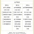 (2021年)玖尹-新派中式餐酒館(台北市外帶美食)_003.jpg
