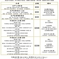 (2021年)玖尹-新派中式餐酒館(台北市外帶美食)_002.jpg