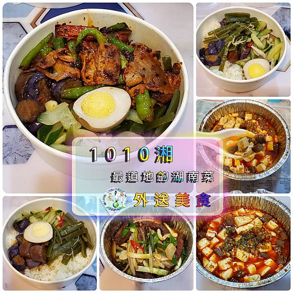 (2021年)1010湘外帶外送餐盒(台北市外帶外送美食)_001.jpg