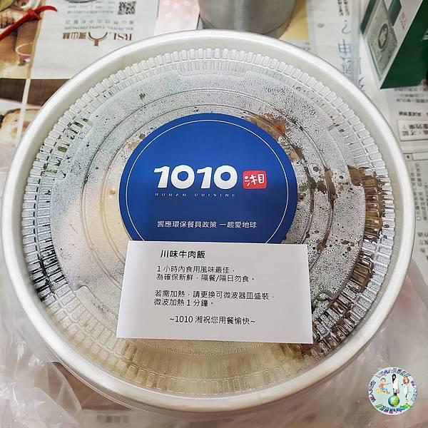 (2021年)1010湘外帶外送餐盒(台北市外帶外送美食)_005.jpg